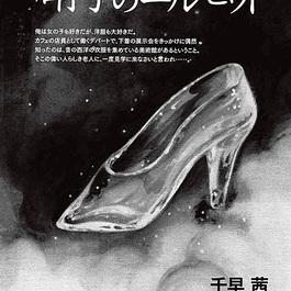 体験講座*イラストレション教室 講師 三溝 美知子