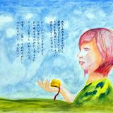 イラストレーション教室_金子みすずの詩より