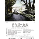 鍋島正一が個展開催*銀座の:光画廊*20日〜25日 イメージ