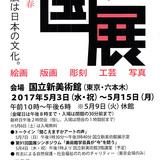 国展に今年も5人入選*蝦名教室から:3日〜15日*新国立美術館にて開催 イメージ
