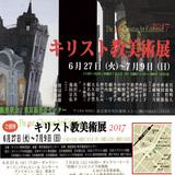 キリスト教美術展開催*銀座教会:6月27日〜7月9日:蝦名協子出展 イメージ