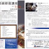 絵画修復講演会開催:7月29日(土)*青木享起氏講演 イメージ