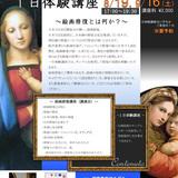 19日(土)5時〜*絵画修復一日体験講座開催#参加者募集中:9月16日もあり イメージ