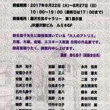 第7回大人のアトリエ展開催:22日〜27日*蝦名協子講師の教室展*藤沢市民ギャラリー イメージ