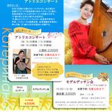 9月30日午後#ウクライナの歌姫*バンドゥーラ奏者カテリーナさん演奏会を開催します。 イメージ