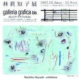林 眞知子 個展開催「銀座ガレリア グラフィカ」4日〜9日 イメージ