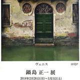 鍋島正一 展*銀座画廊宮坂:26日(月)〜3月3日(土) 開催します。 イメージ