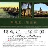 鍋島正一洋画個展開催*大丸神戸店:6月27日〜7月3日 イメージ
