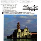 鍋島正一 個展開催:11月1日〜9日*銀座ギャルリ・サロンドエス イメージ