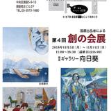 創の会展開催*銀座ギャラリー向日葵:5日〜11日*蝦名教室 イメージ