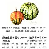ボタニカルアート教室展開催*鎌倉生涯学習センター*11月28日〜12月3日 イメージ