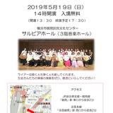 ライアー教室発表会開催:19日(日)*横浜鶴見サルビアホール*入場無料 イメージ