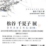 日本画家 #松谷千夏子が個展開催します。*銀座柴田悦子画廊:14日〜20日 イメージ