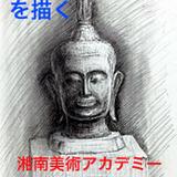 三木勝のライブデッサン講義 Vol.5 カンボジアの仏像を鉛筆で描く イメージ