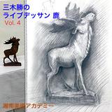 三木勝のライブデッサン講義 Vol.4 木彫の鹿を鉛筆で描く イメージ