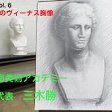 三木勝のライブデッサン講義 Vol.6 ミロのビーナスの首像を鉛筆で描く イメージ