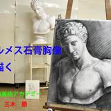 三木勝のライブデッサン_Vol.7 ヘルメス胸像を木炭で描く イメージ