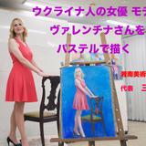 三木勝のライブデッサンVol.9_ウクライナ人の女優ヴァレンチナさんをパステルで描く イメージ