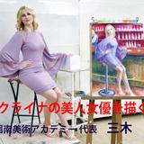 三木勝のライブデッサンVol.12_ウクライナの美人女優ヴァレンチナさんを混合技法で描く イメージ