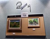 [1] 鍋島正一教室の月曜イタリアルネッサンス技法講座の油絵と木曜やさしい水彩教室の水彩画です。