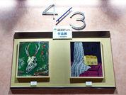 [3] 3階から4階の踊場展示。蝦名協子大人のアトリエ教室の生徒さん2人。