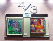 [3] 3階と4階のエントランス部分に蝦名協子大人のアトリエ月曜クラスの生徒さんの作品2点。