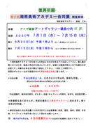 [1] アイザ鎌倉ギャラリー鎌倉小町にての教室展