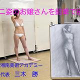 三木勝のライブデッサンVol.8_ビキニ姿のお嬢さんを鉛筆で描く イメージ