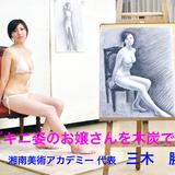 三木勝のライブデッサンVol.10_ビキニ姿のお嬢さんを木炭で描く イメージ